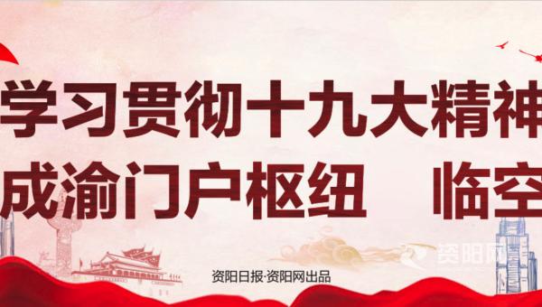 學(xue)習貫徹(che)黨的十(shi)九大(da)精神