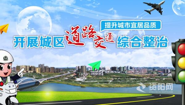 提升城市(shi)宜居水平 開(kai)展城區道路交(jiao)通綜合整治