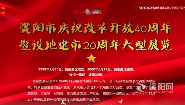 資陽市(shi)慶祝改革(ge)開(kai)放40周年暨設地建市(shi)20周年大(da)型(xing)展覽