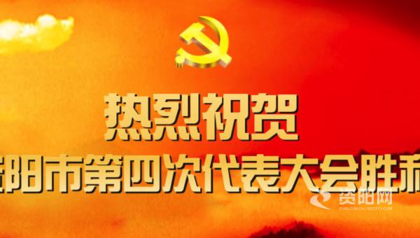 熱烈祝賀中(zhong)共(gong)資陽市(shi)第(di)四(si)次(ci)代表(biao)大(da)會勝利召開(kai)