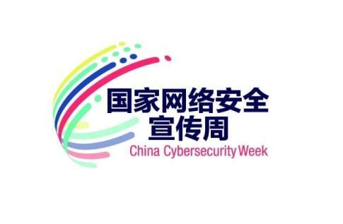 本周,资阳将举行这七大网络安全宣传活动!