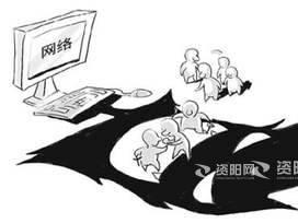 今年以来四川公安侦办涉网违法犯罪2900余件
