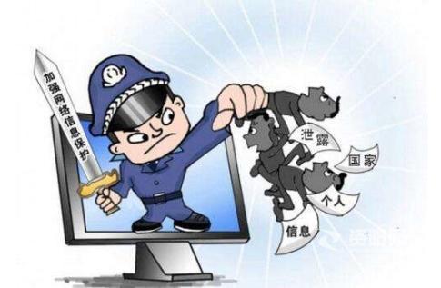 成都公安公开一批典型网络安全案件:某公司APP超范围采集用户信息被处罚