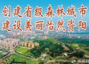 创建省级森林城市 建设美丽怡然资阳