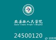 安岳县人民医院