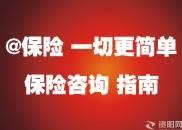 资阳市保险行业协会