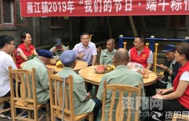 雁江镇:端午佳节粽叶飘香 敬老院里欢声笑语