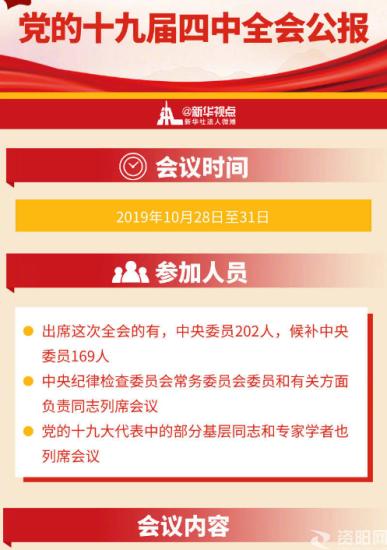 一圖ji)煉 車氖 漚燜si)中全會(hui)公報