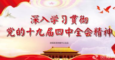 深入貫徹學習黨的十九屆(jie)四中(zhong)全(quan)會精神