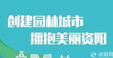 創(chuang)建(jian)園林(lin)城(cheng)市 擁抱美麗資陽(yang)