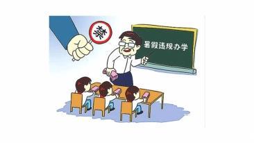 重拳治理!资阳向校外培训机构违规办学说不