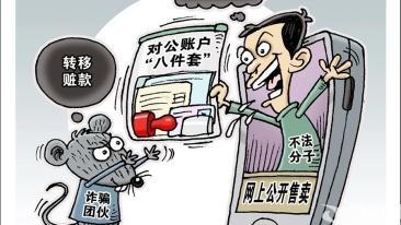 警惕!网上公开售卖对公账户成诈骗新手段