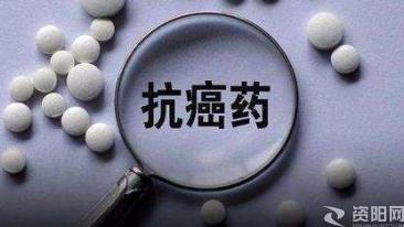 中国抗癌新药扎堆获批上市