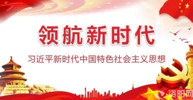 領航(hang)新時代 習近(jin)平新時代中國特(te)色(se)社會(hui)主義思想(xiang)