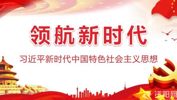 领航新时代 习近平新时代中国特色社会主义思想