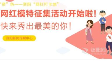 """""""資""""色——資陽(yang)網紅模特征(zheng)集活動開始啦!"""