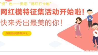 """資""色(se)——資陽網(wang)紅模特(te)征集(ji)活動開始啦(la)!"