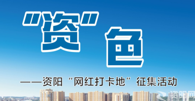 """資(zi)""色——資(zi)陽""網紅(hong)打卡(ka)地(di)""征集(ji)評選活(huo)動(dong)"