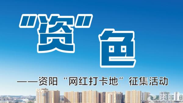 """""""资""""色——资阳""""网红打卡地""""征集评选活动"""
