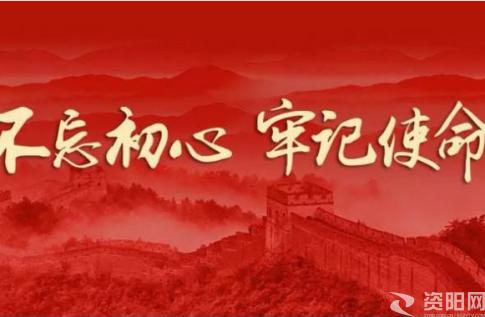 """雁江区""""不忘初心、牢记使命""""主题教育专题讲座走进贫困村"""