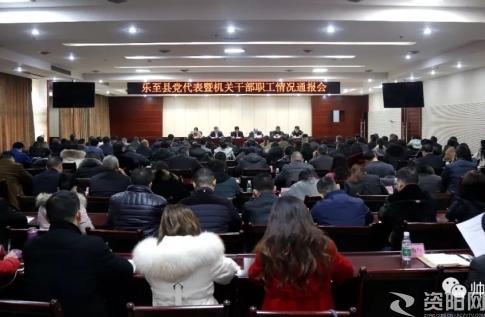 乐至县召开党代表暨机关干部职工情况通报会