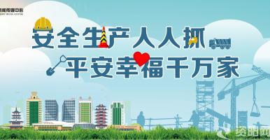 安全生產(chan)人人抓 平安幸福千(qian)萬家(jia)