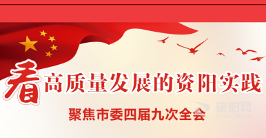 聚(ju)焦(jiao)市委四屆(jie)九次全(quan)會