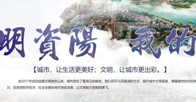 文明(ming)資陽 我的家