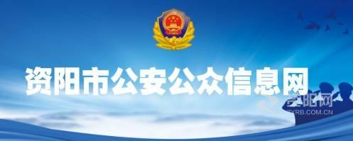 資陽市xie) 補 zhong)信(xin)息網(wang)