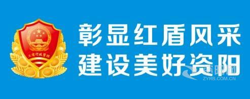 資(zi)陽市(shi)市(shi)場監督管理局