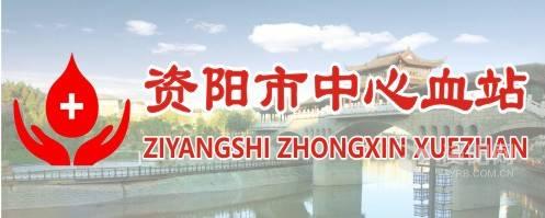 資陽市中心血站(zhan)
