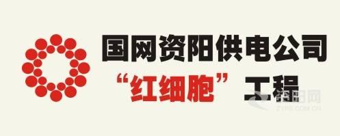 資陽(yang)供(gong)電(dian)公司