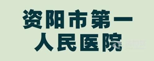 資陽(yang)市第一人民醫院(yuan)