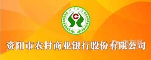 農商(shang)銀行