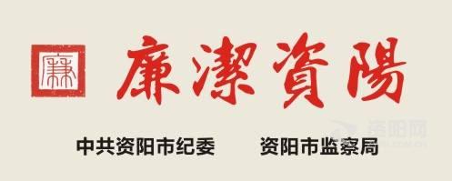 中(zhong)共資陽市紀委(資陽市監(jian)察局)