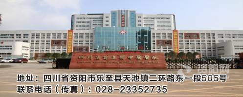 乐至县中医医院
