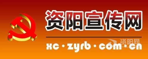 資陽宣傳網(wang)