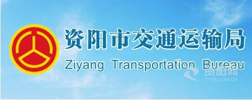 資陽市交通(tong)運輸局