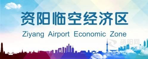 資陽臨空(kong)經濟區