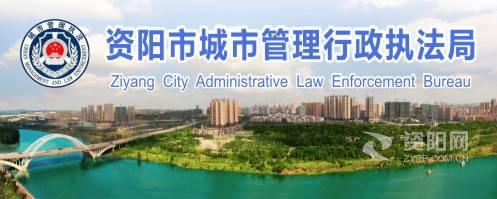 資陽市城市行政執法(fa)局(ju)