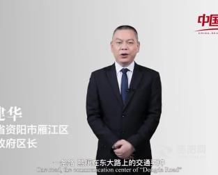 中国推介:5分49秒雁江版全球推介片来啦