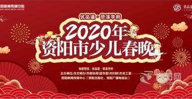 2020年資陽市少兒(er)春晚(wan)