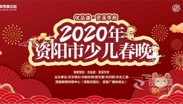 2020年資陽市少兒春(chun)晚(wan)