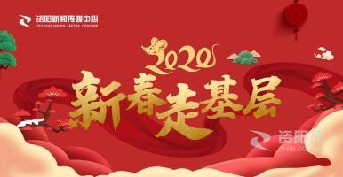 2020新春走(zou)基(ji)層