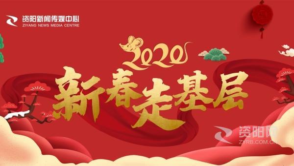 2020新春走(zou)基層