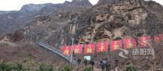 """【新春(chun)走基層(ceng)】進城(cheng)——歷史(shi)性巨變 """"懸崖(ya)村""""村民將走出大山"""