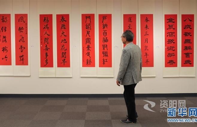 """【圖集】中日書法(fa)家yi)詼 ┤ldquo;福""""迎新(xin)春"""