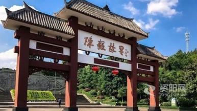 陳(chen)毅故里︰1月(yue)24日起紀念館暫(zan)停對外開(kai)放
