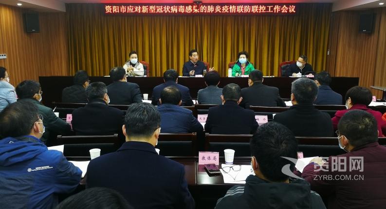 資陽市召開(kai)應(ying)對新(xin)型冠狀病毒感染的肺炎疫情聯防聯控工作會議