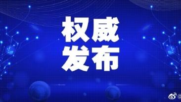 最(zui)新!全(quan)國新增確診病例3062例